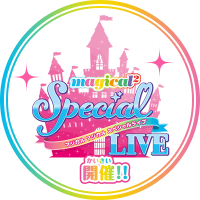 magical2 LIVE Magic 開催!!