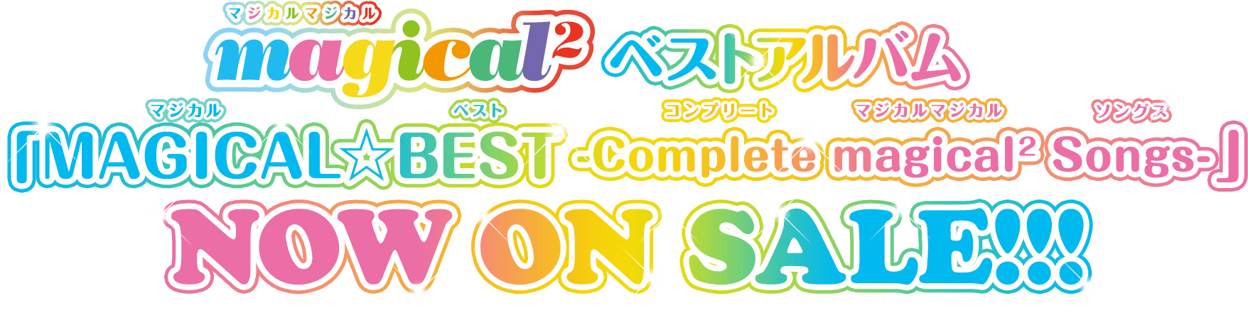 magical²ベストアルバム「MAGICAL☆BEST -Complete magical² Songs-」NOW ON SALE!!!