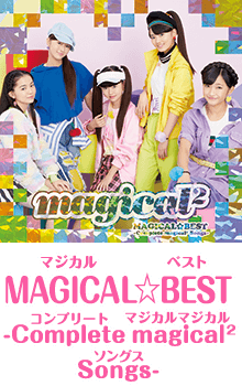 MAGICAL☆BEST -Complete magical² Songs-